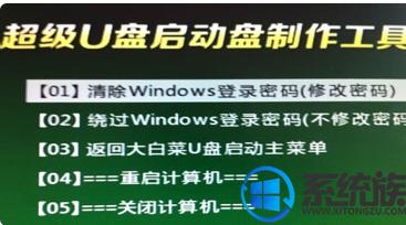 win7系统被锁了怎么办?|win7系统被锁的解决方法