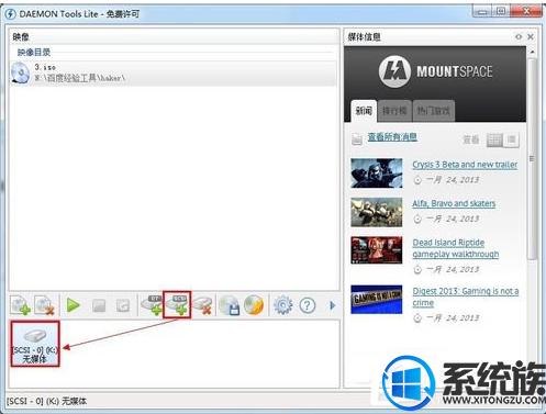 win7 daemontoolsl虚拟光驱软件安装与使用教程