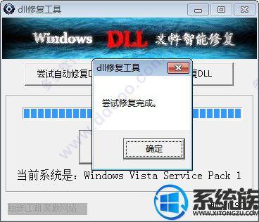 win7  DLL修复工具怎么使用|win7  DLL修复工具使用教程