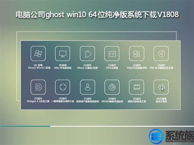 电脑公司ghost win10系统纯净版64位下载V1808