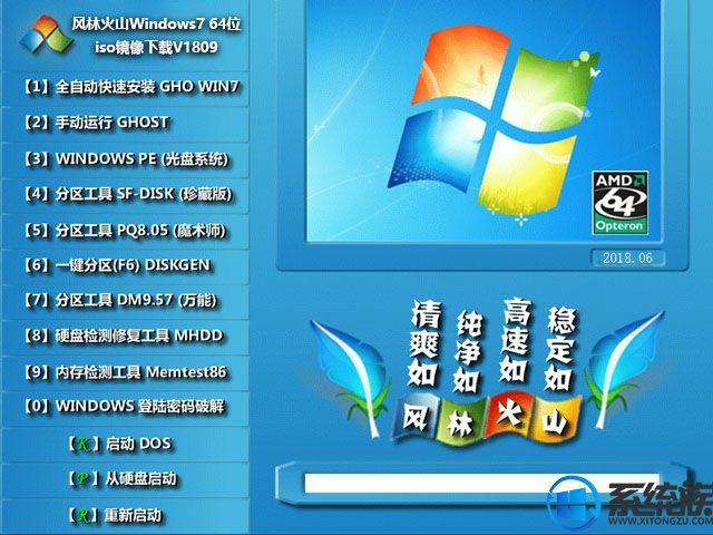 风林火山Windows7 64位iso镜像下载V1809