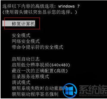 win7开机显示无法启动怎么办啊|win7开机显示无法启动的解决方法