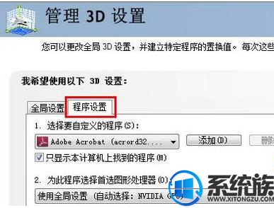 win7怎么设置独立显卡运行?|win7设置独立显卡运行的方法