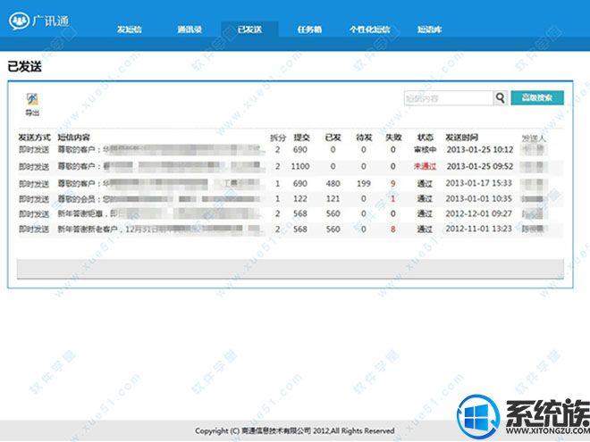 官方最新版广讯通(gxt)客户端v6.3.13000