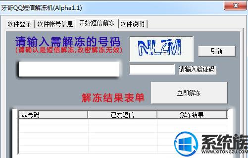 qq异地登录解冻软件|qq冻结账号解冻器