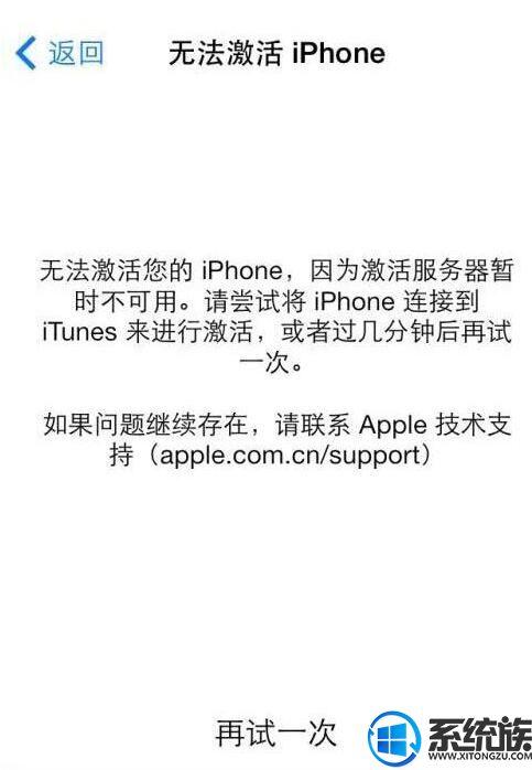 "iPhone刷机后提示""无法激活""的三种解决办法"