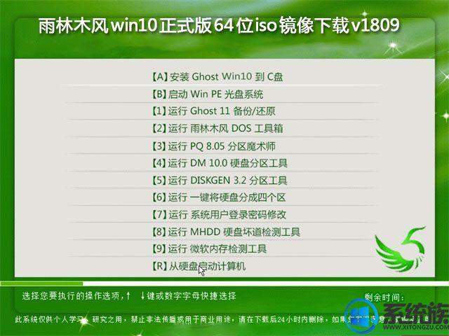 雨林木风win10正式版64位iso镜像下载v1809