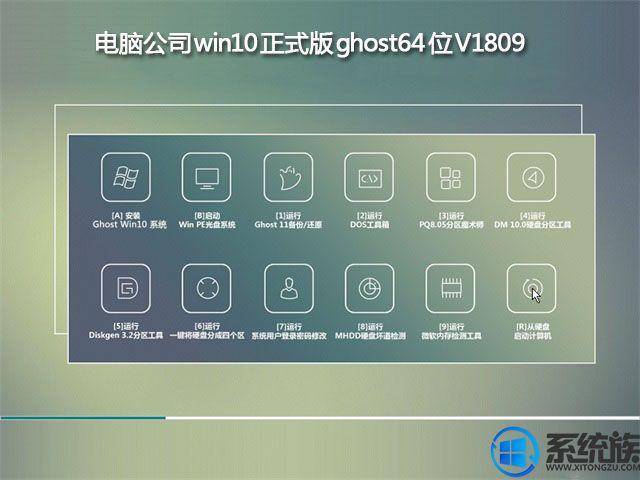 电脑公司win10正式版ghost64位V1809