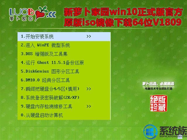 新萝卜家园win10正式版官方原版iso镜像下载64位V1809