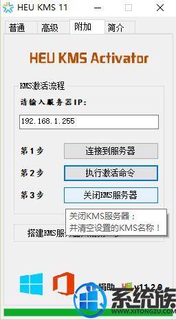 win7系统中安装office2010激活工具kms失败的解决方法