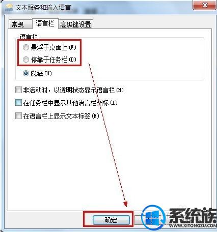 win7如何显示语音栏|win7调出语音栏教程