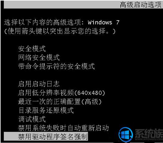 win7提示Windows无法验证此设备所需的驱动程序的数字签名怎么处理
