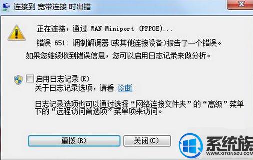 win7连接宽带出现错误651:调制解调器报告了一个错误