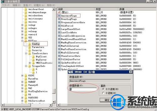 win7如何搭建ntp服务器?|win7搭建ntp服务器的方法