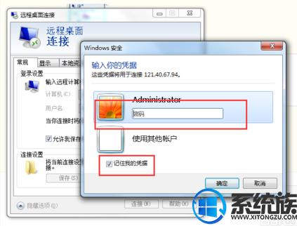 win7如何设置远程桌面服务器|win7设置远程桌面服务器的方法