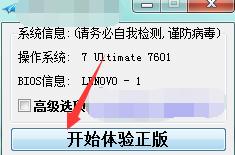 正版win7可以用激活工具吗/win7激活工具怎么用