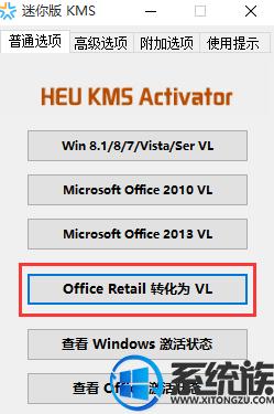 office2013激活工具kms怎么用