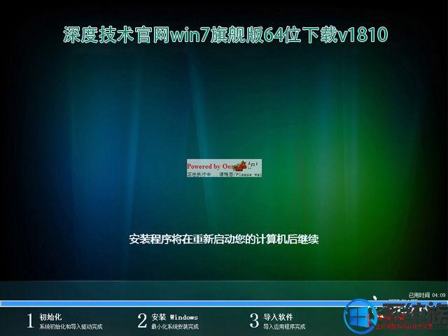 深度技术官网win7旗舰版64位下载v1810