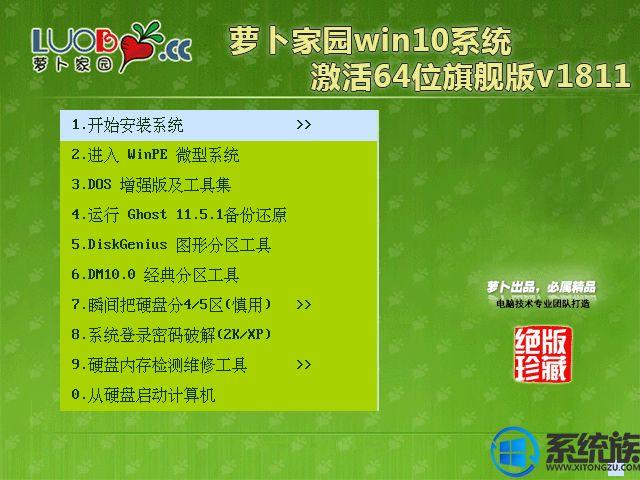 萝卜家园win10系统激活64位旗舰版v1811
