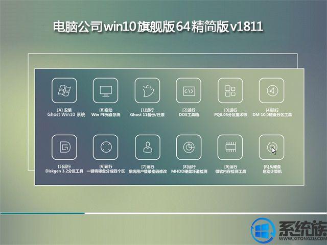 电脑公司win10旗舰版64精简版v1811