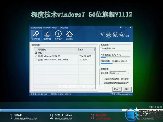 深度技术windows7 64位旗舰V1112