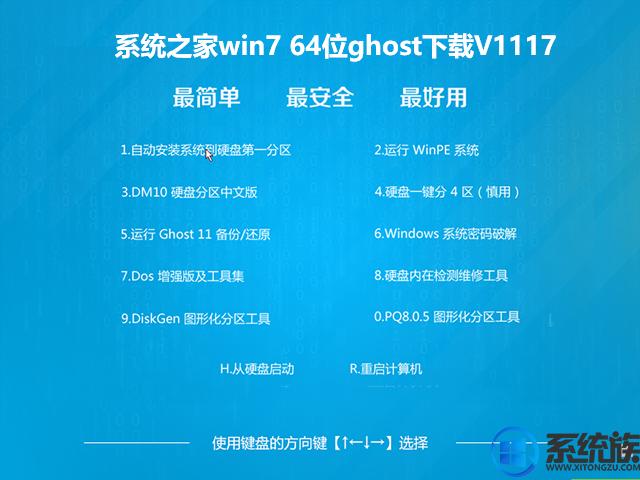 系统之家win7 64位ghost下载V1117
