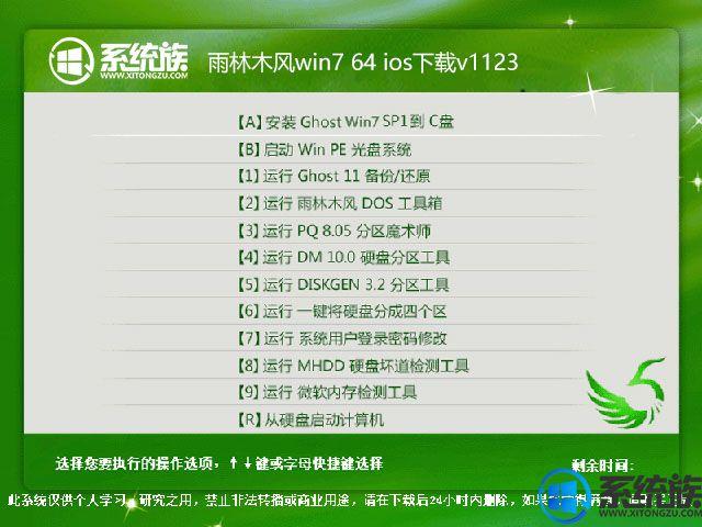 雨林木风win7 64 ios下载v1123