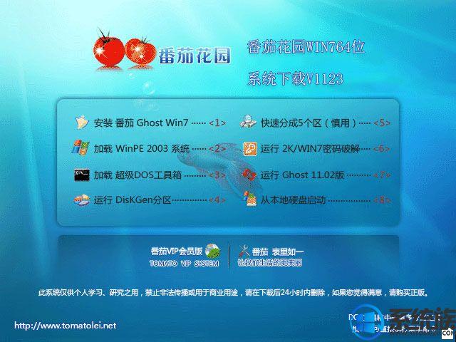 番茄花园win764位系统下载v1123