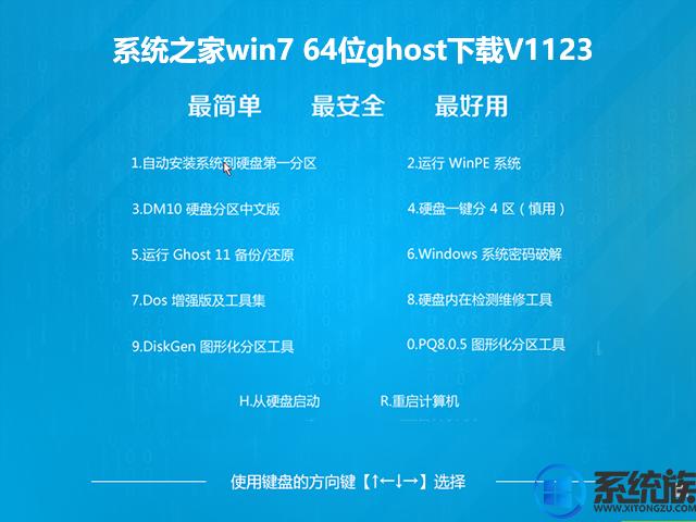 系统之家win7 64位ghost下载V1123