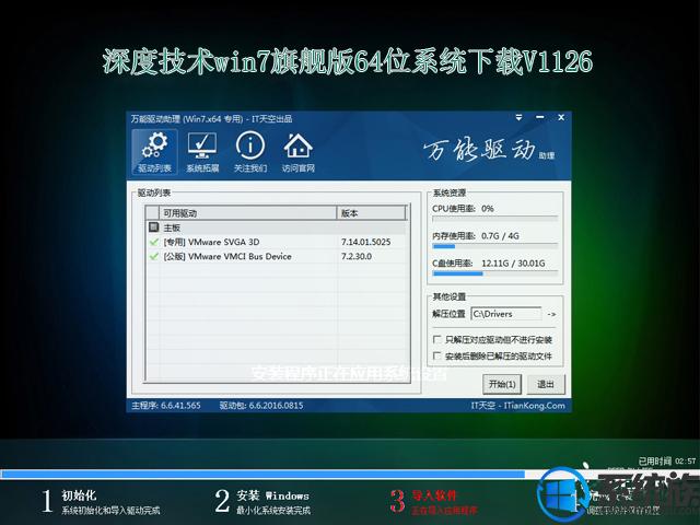 深度技术win7旗舰版64位系统下载V1126