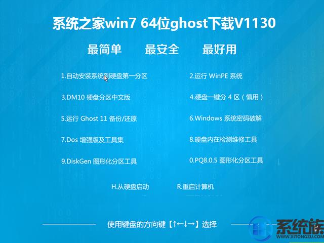 系统之家win7 64位ghost下载V1130