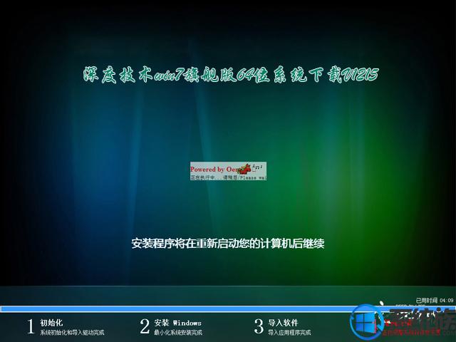 深度技术win7旗舰版64位系统下载V1215