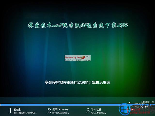 深度技术win7纯净版64位系统下载v1216