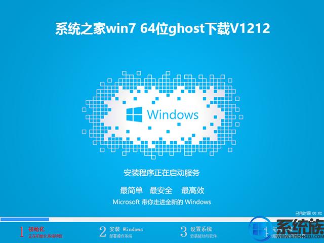 系统之家win7 64位ghost下载V1212
