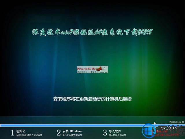 深度技术win7旗舰版64位系统下载V1218
