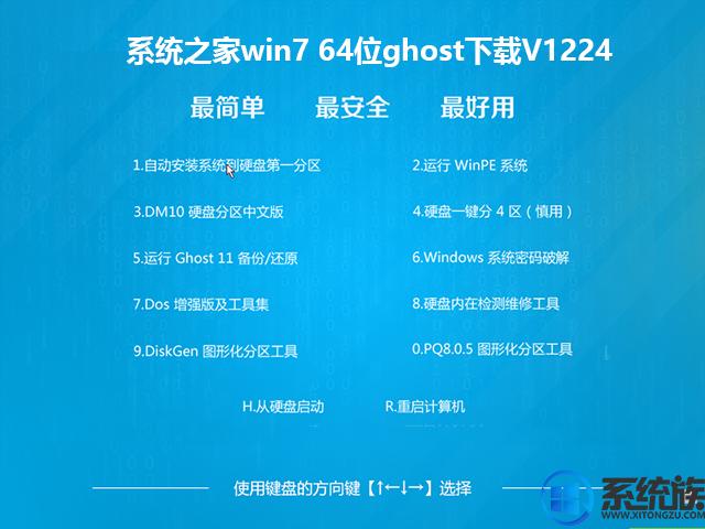 系统之家win7 64位ghost下载V1224