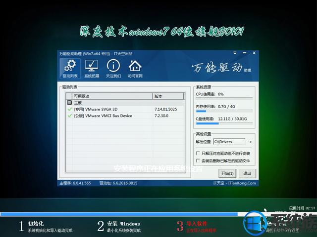 深度技术windows7 64位旗舰V0101