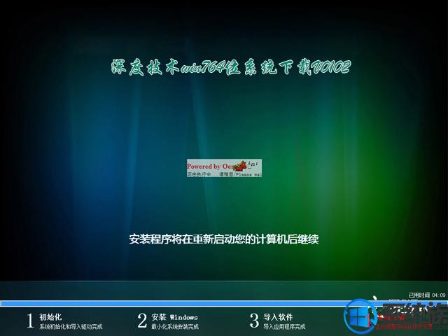 深度技术win764位系统下载V0102
