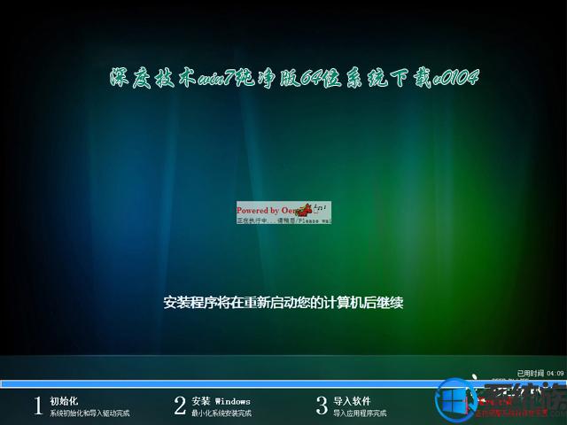 深度技术win7纯净版64位系统下载v0104