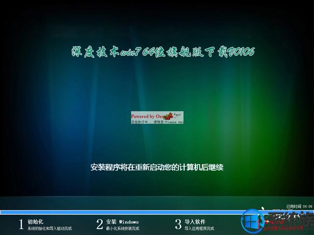 深度技术win7 64位旗舰版下载V0106