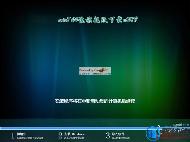 深度技术win7 64位旗舰版下载v0119