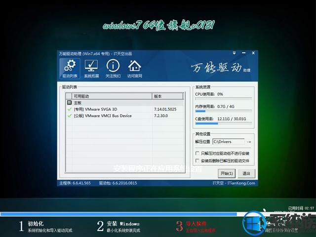 深度技术windows7 64位旗舰v0121