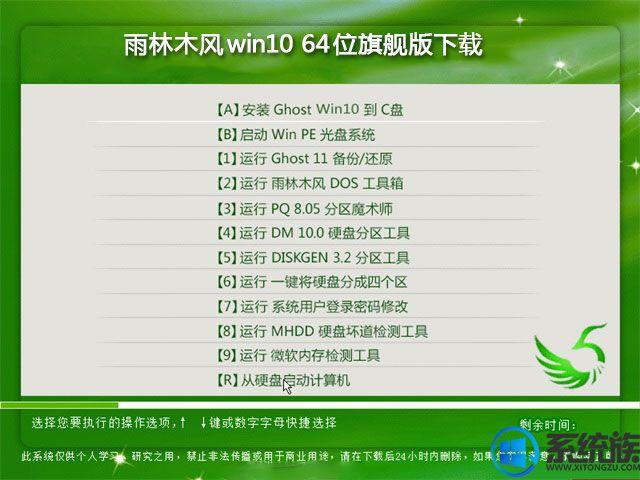雨林木风win10 64位旗舰版下载v0124