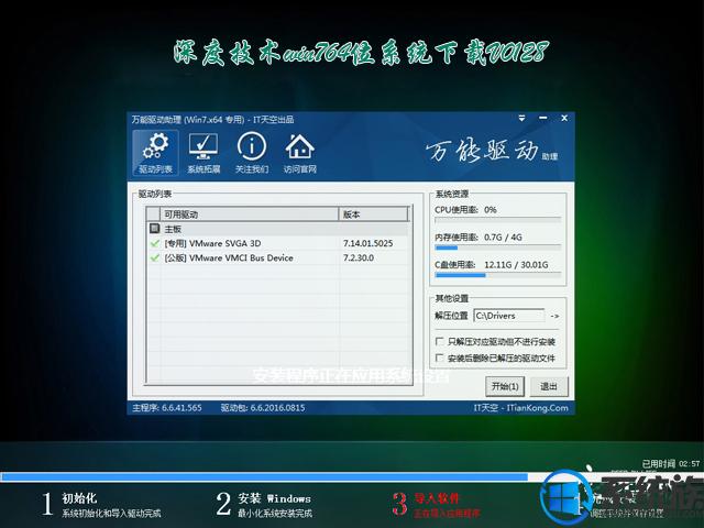 深度技术win764位系统下载V0128