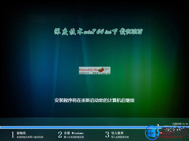 深度技术win7 64 ios下载V0202
