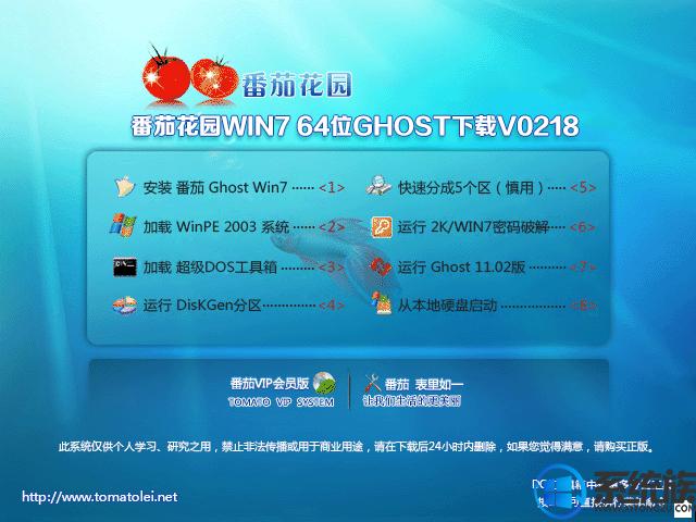 番茄花园win7 64位ghost下载v0218