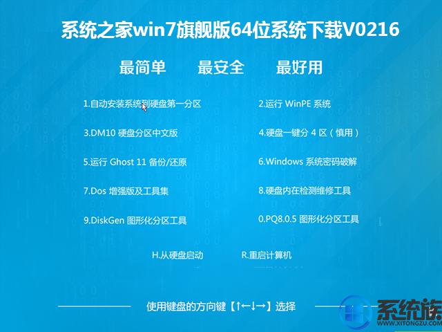 系统之家win7旗舰版64位系统兼容版绿色下载地址