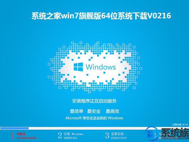 系统之家win7旗舰版64位系统下载V0216