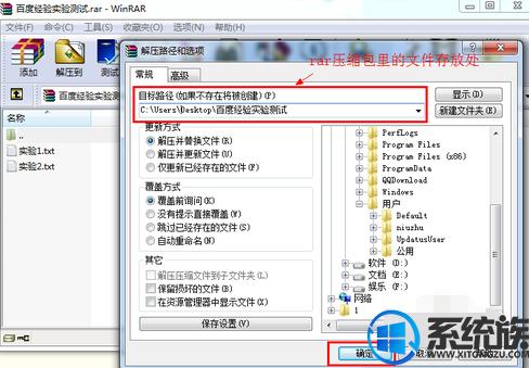 .rar格式文件怎么打开|在Win7系统上打开.rar文件的方法