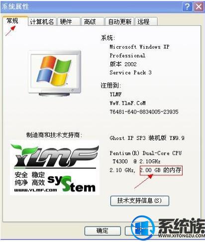 win8操作系统如何查看电脑内存大小的方法教程
